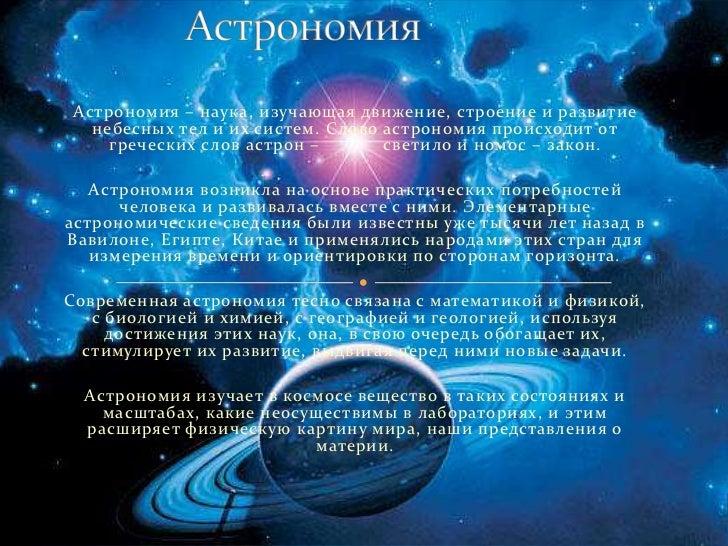 Как самостоятельно изучать астрономию