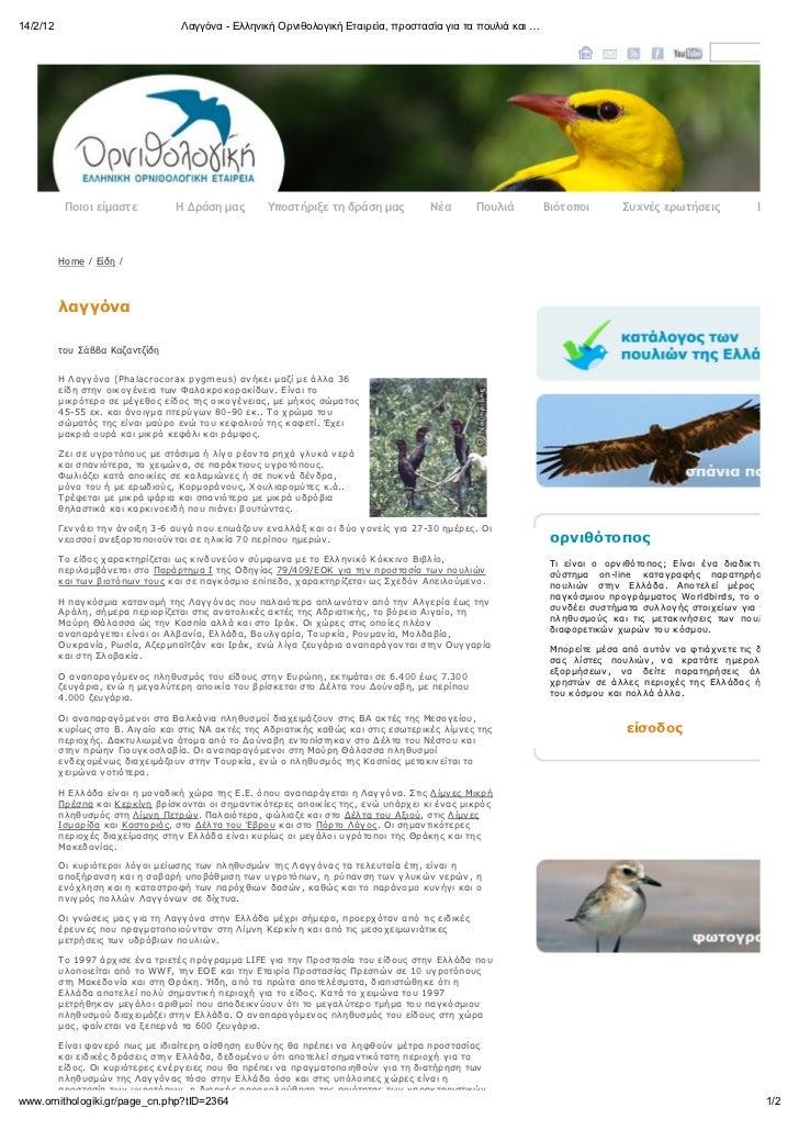 λαγγόνα   ελληνική ορνιθολογική εταιρεία, προστασία για τα πουλιά και το περιβάλλον