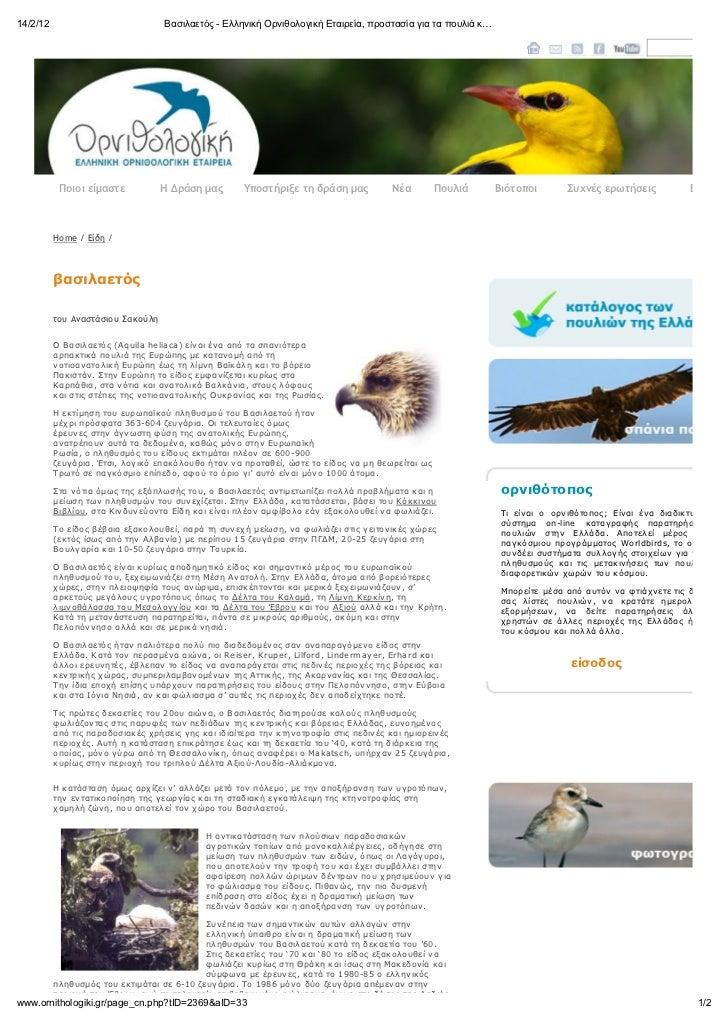 βασιλαετός   ελληνική ορνιθολογική εταιρεία, προστασία για τα πουλιά και το περιβάλλον