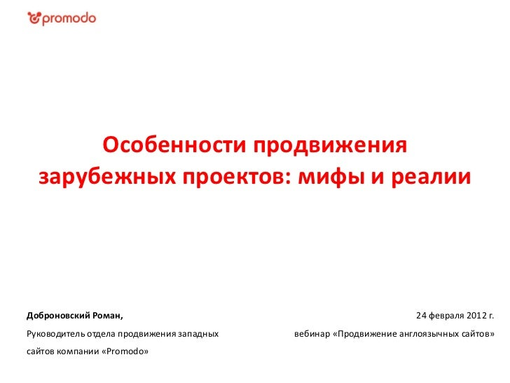 Roman Dobronovskiy, 31 webinar