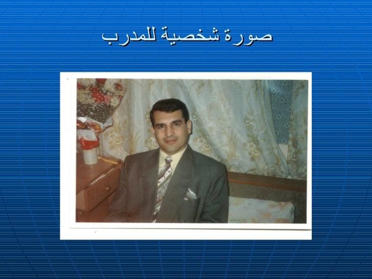 دريب منظم عبد الرحمن تيشوري اتصالات طرطوس