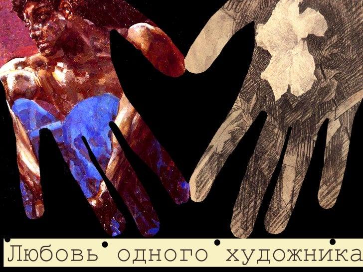 """""""Любовь одного художника"""" Т.Цвелодуб"""