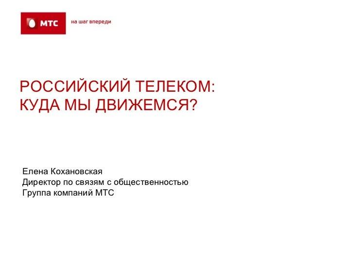 российский  телеком. куда мы движемся