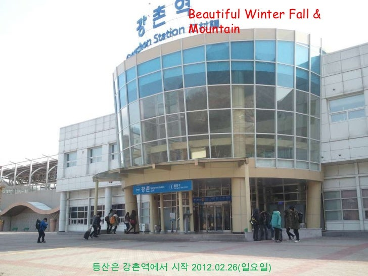 Beautiful Winter Fall &               Mountain등산은 강촌역에서 시작 2012.02.26(일요일)