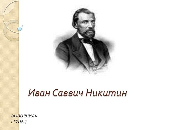 Иван саввич никитин презентация - e8f