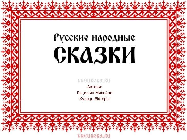 Автори: Ліщишин Михайло Купець Вікторія