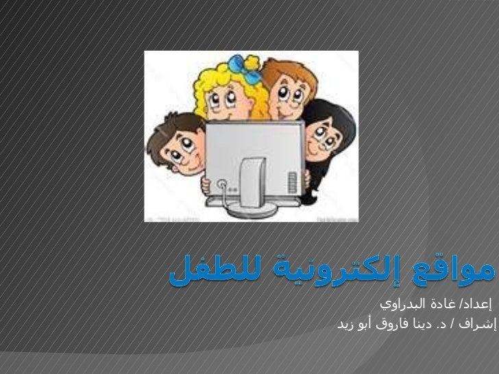 إعداد /  غادة البدراوي  إشراف  /  د .  دينا فاروق أبو زيد