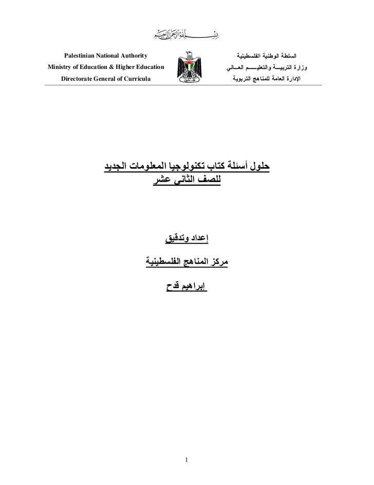 Palestinian National AuthorityMinistry of Education & Higher Education    Directorate General of Curricula                ...