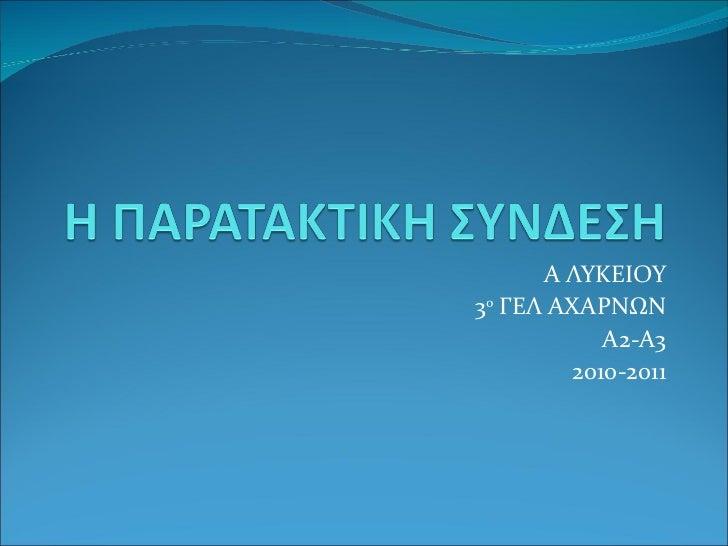 Α ΛΥΚΕΙΟΥ 3 ο  ΓΕΛ ΑΧΑΡΝΩΝ Α2-Α3 2010-2011