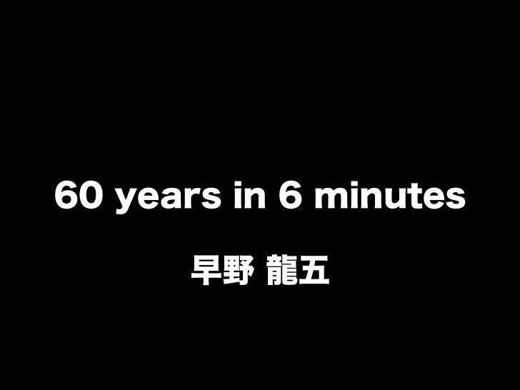 60 years in 6 minutes      早野 龍五