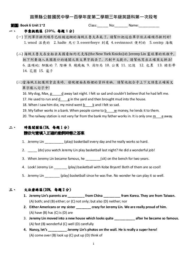 苗栗縣公館國民中學一百學年度第二學期三年級英語科第一次段考範圍: Book 6 Unit 1~2                               Class:______ No:_______ Name:___________一、 ...