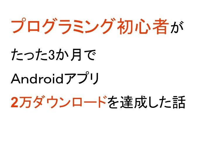 プログラミング初心者がたった3か月でAndroidアプリ2万ダウンロードを達成した話