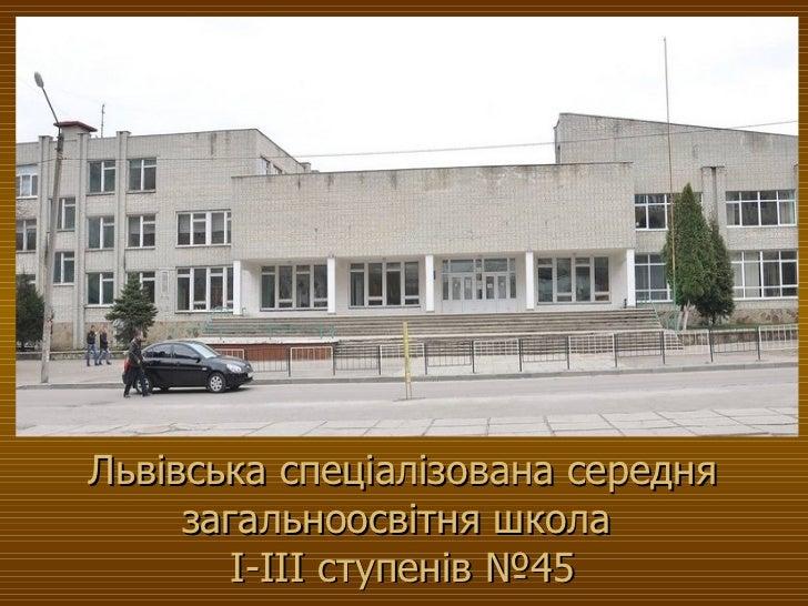 Львівська спеціалізована середня загальноосвітня школа  І-ІІІ ступенів №45
