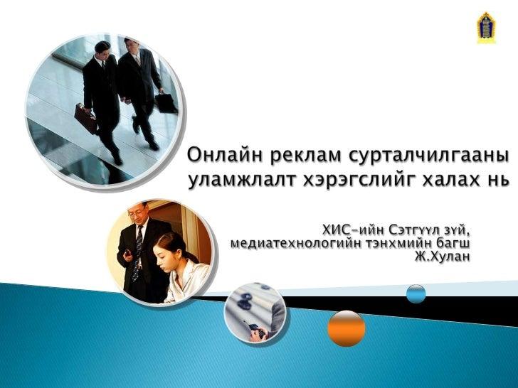 онлайн реклам