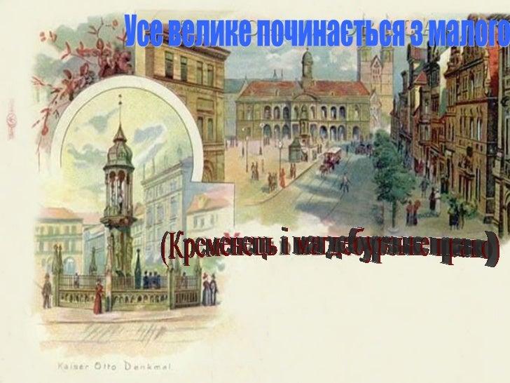 Історичний нарис   За     деякими       джерелами,    Кременецька     фортеця      була    збудована          ще         ...