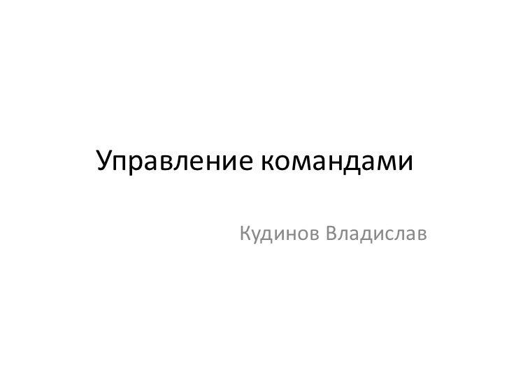 Управление командами         Кудинов Владислав