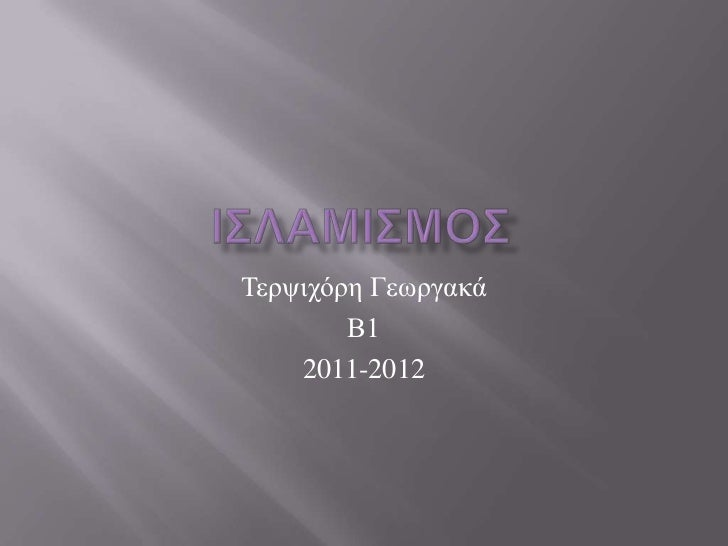 Τεξςηρόξε Γεσξγαθά        Β1    2011-2012