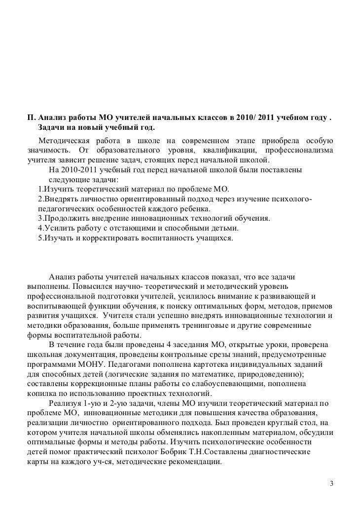 П. Анализ работы МО учителей