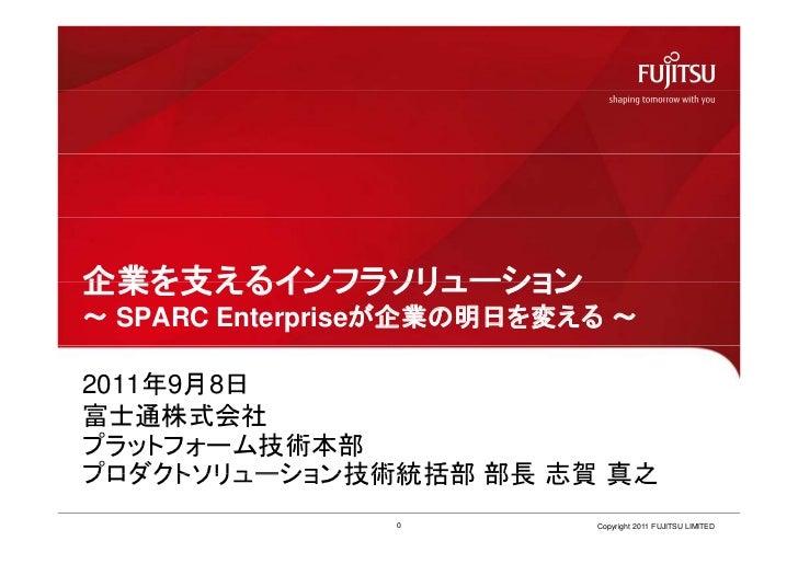 企業を支えるインフラソリューション -SPARC Enterpriseが企業の明日を変える-