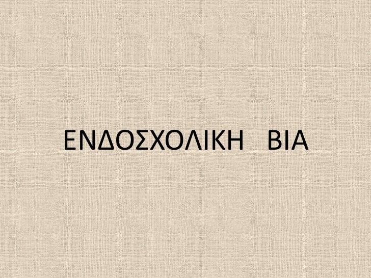 ΕΝΔΟΣΧΟΛΙΚΘ ΒΙΑ