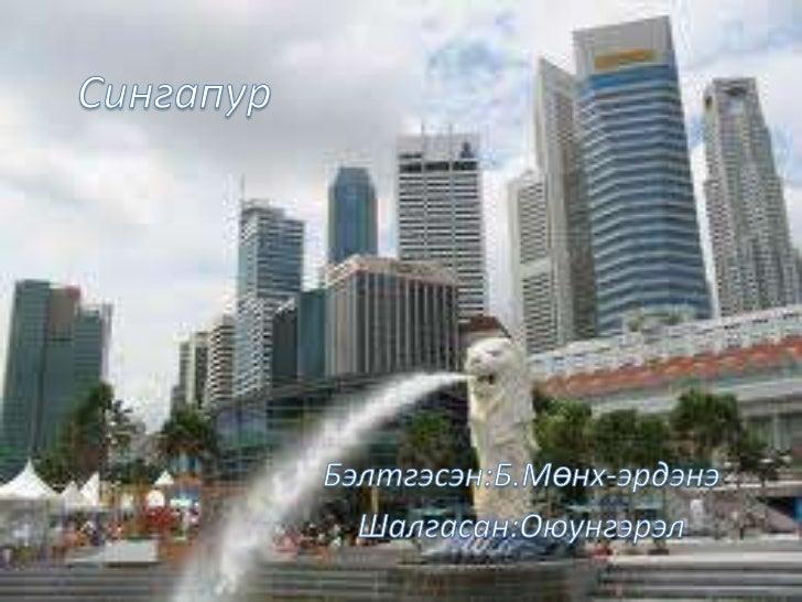 Сингапур хүнд сурталгүй орон...