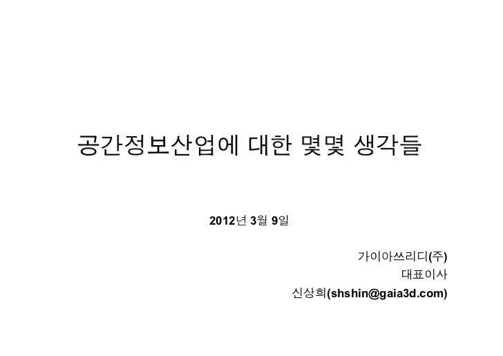 2012년 3월 9일                       가이아쓰리디(주)                             대표이사              신상희(shshin@gaia3d.com)
