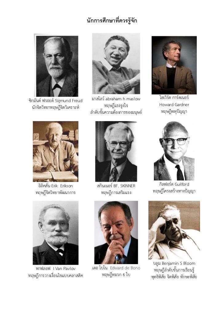 นักการศึกษาที่ควรรู้จักซิกมันด์ ฟรอยด์ Sigmund Freud      มาสโลว์ abraham h maslow             โฮเวิร์ด การ์ดเนอร์  นักจิต...