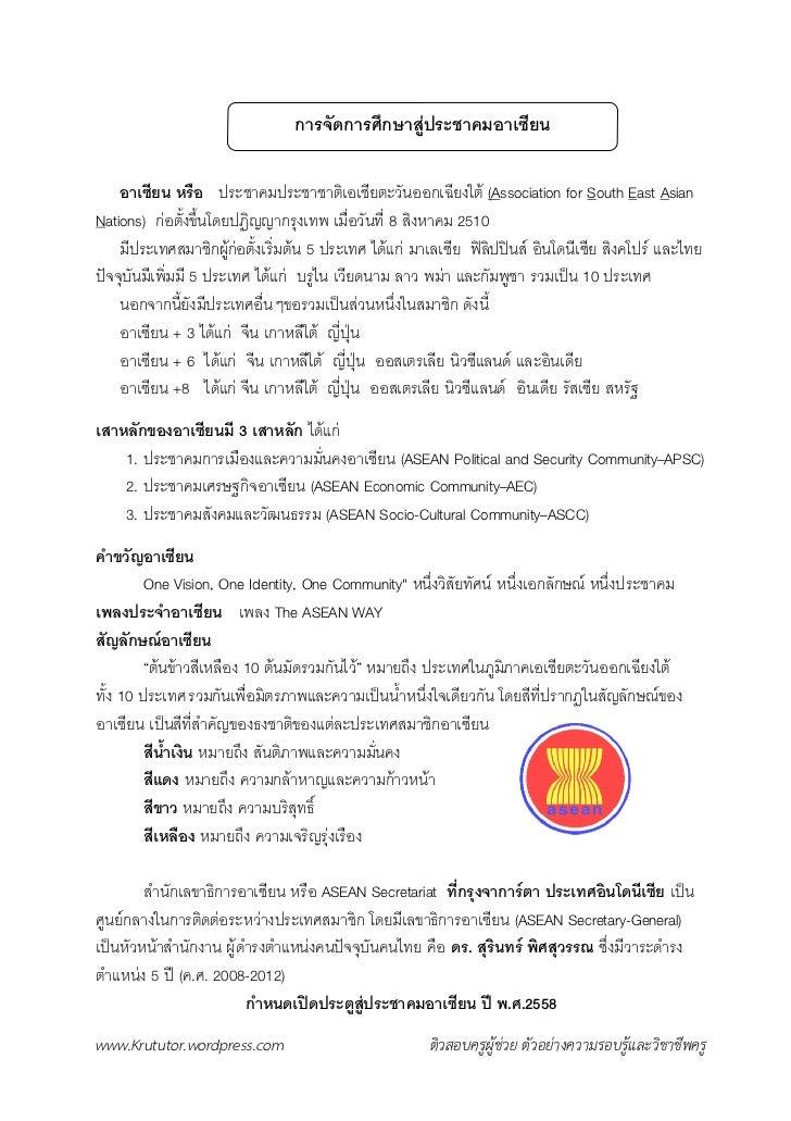 การจัดการศึกษาสู่ประชาคมอาเซียน    อาเซียน หรือ ประชาคมประชาชาติเอเชียตะวันออกเฉียงใต้ (Association for South East AsianNa...