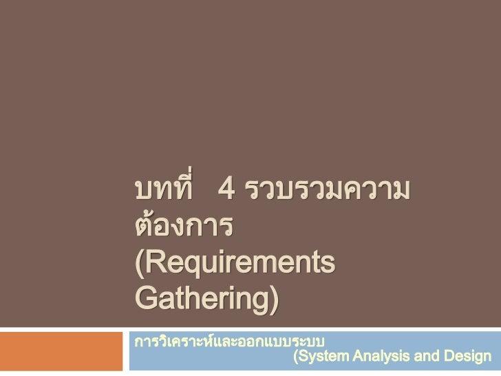บทที่ 4 รวบรวมความตองการ ้(RequirementsGathering)การวิเคราะหและออกแบบระบบ           ์                    (System Analysis ...