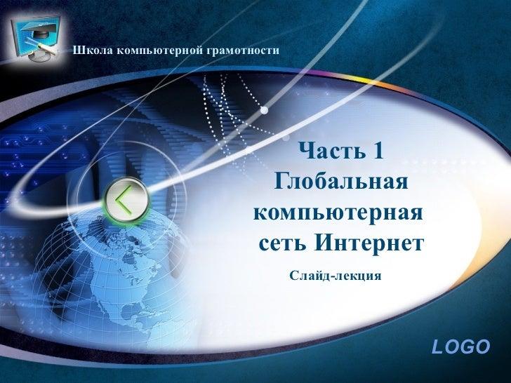 Pharmacology,
