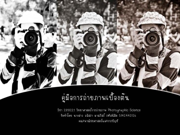 คู่มือการถ่ายภาพเบื้องต้น by a L i S * photolista