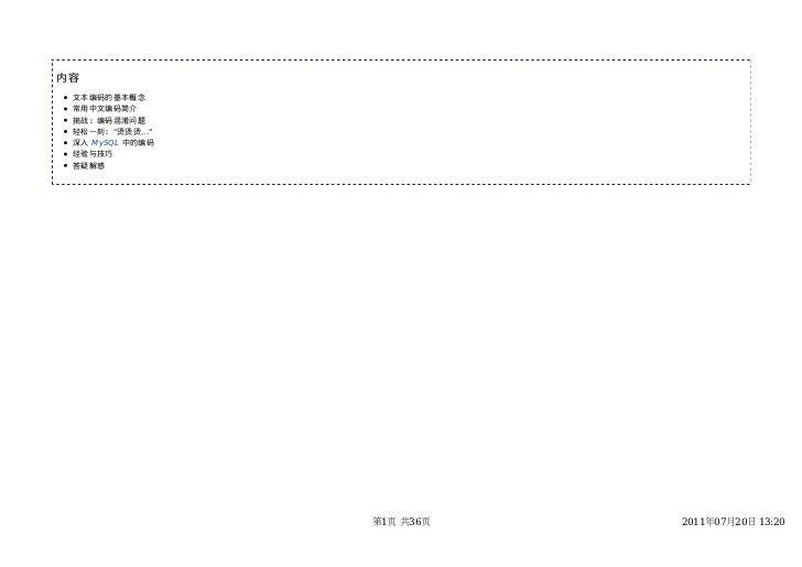 """内容 文本编码的基本概念 常用中文编码简介 挑战:编码混淆问题 轻松一刻:""""烫烫烫..."""" 深入 MySQL 中的编码 经验与技巧 答疑解惑                 第1页 共36页   2011年07月20日 13:20"""