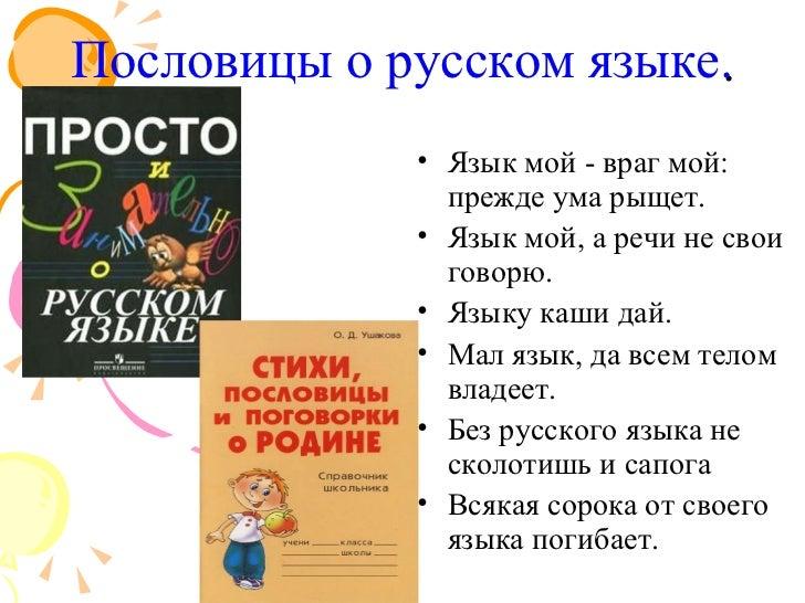 Пословицы и поговорки о языке о жизни