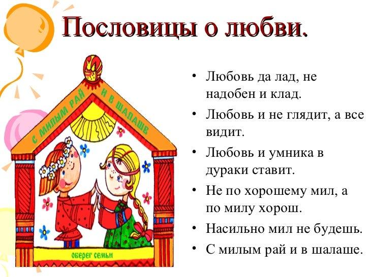 У любви свой язык русская пословица