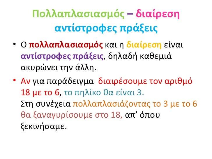 Πολλαπλασιασμός – διαίρεση        αντίστροφες πράξεις• Ο πολλαπλασιασμός και η διαίρεση είναι  αντίστροφες πράξεις, δηλαδή...