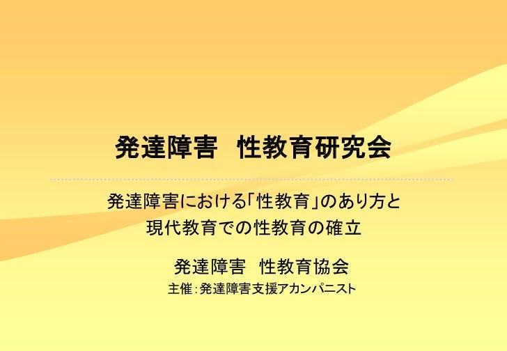 発達障害 性教育協会 企画書