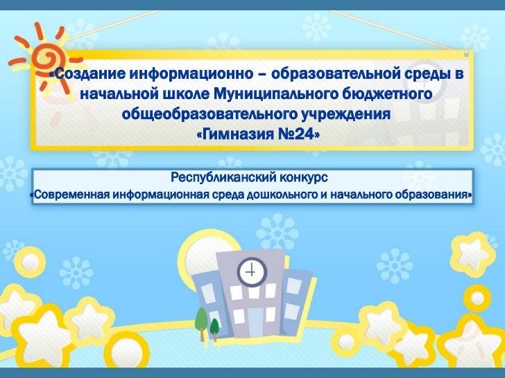 «Создание информационно – образовательной среды в       начальной школе Муниципального бюджетного            общеобразоват...
