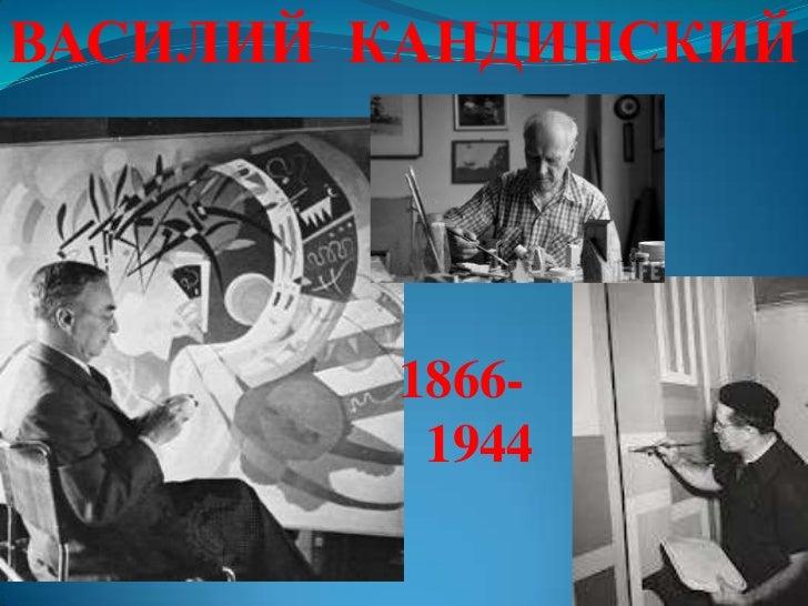 ВАСИЛИЙ КАНДИНСКИЙ        1866-         1944