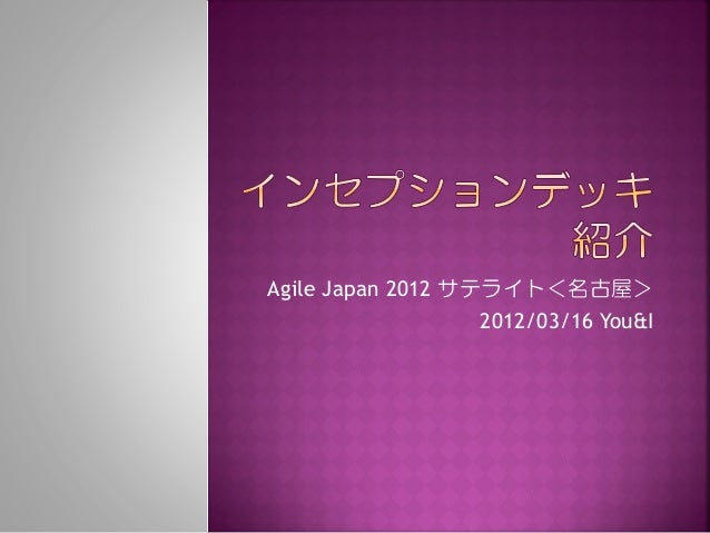 Agile Japan 2012 サテライト<名古屋> 2012/03/16 You&I