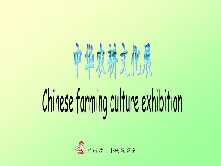 中华农耕文化展