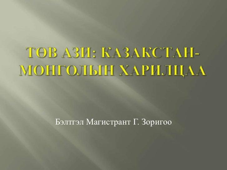 Бэлтгэл Магистрант Г. Зоригоо