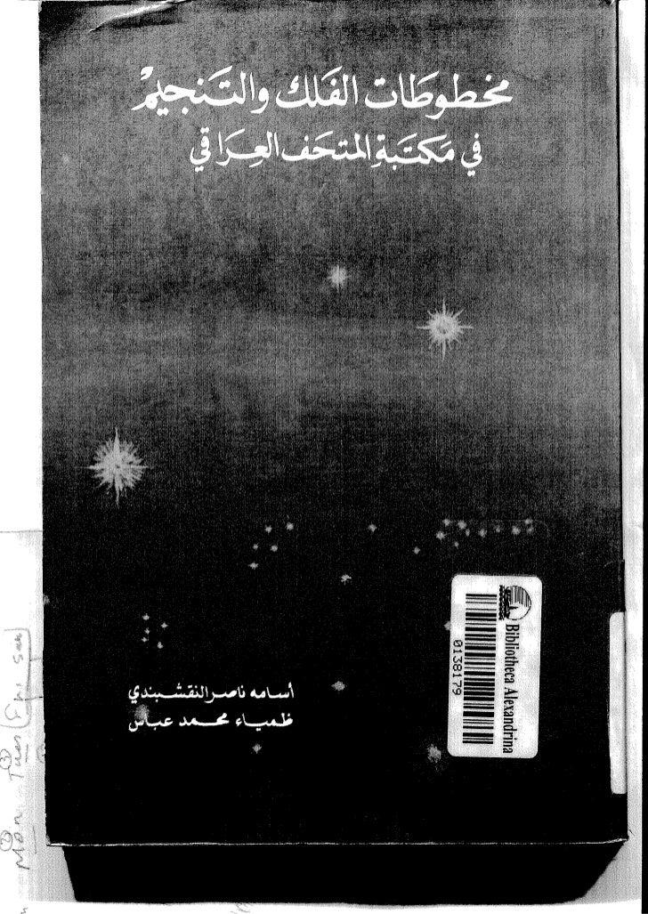 مخطوطات الفلك و التنجيم في مكتبة المتحف العراقي