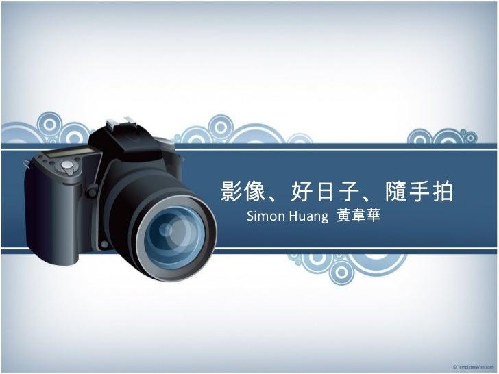 影像、好日子、隨手拍 Simon Huang 黃韋華