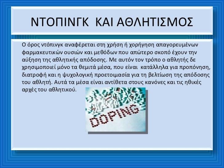 ΝΤΟΠΙΝΓΚ ΚΑΙ ΑΘΛΗΤΙΣΜΟΣΟ όρος ντόπινγκ αναφέρεται στη χρήση ή χορήγηση απαγορευμένωνφαρμακευτικών ουσιών και μεθόδων που α...