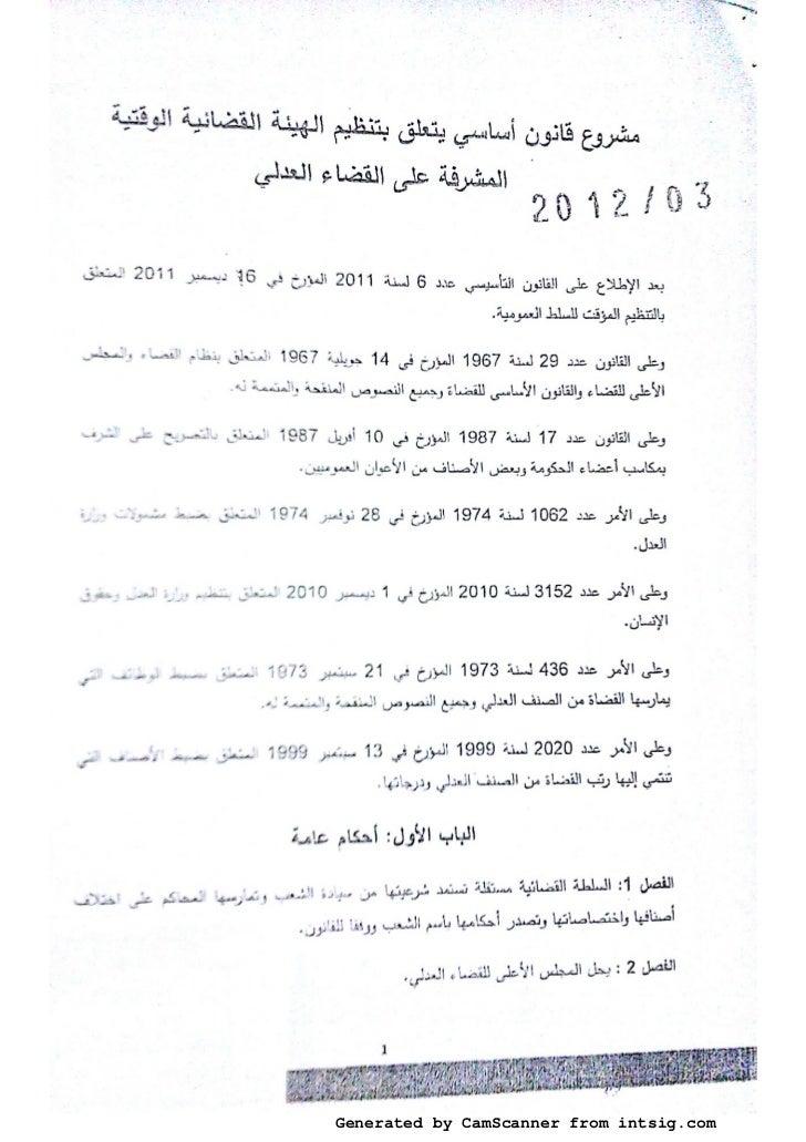 مشروع قانون اساسي يتعلق بتنظيم الهيئة القضائية الوقتية المشرفة على القضاء العدلي   مشروع جمعية القضاة التونسيين