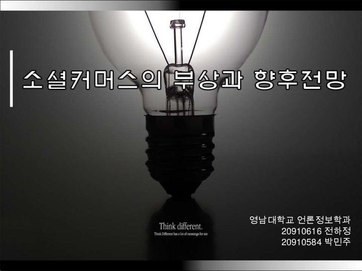웹보 소셜커머스의 부상과 향후전망(수정) 박민주 전하정