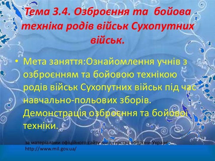 Зброя Сухопутних  вiйск Збройних Сил України