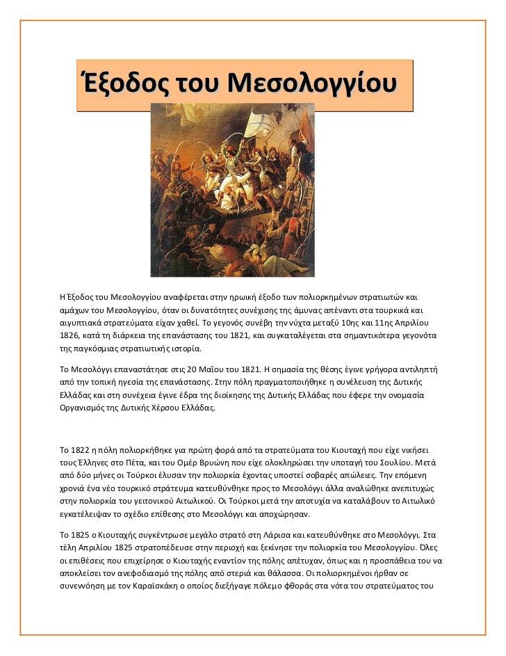Έξοδος του ΜεσολογγίουΗ Έξοδος του Μεσολογγίου αναφέρεται στην ηρωική έξοδο των πολιορκημένων στρατιωτών καιαμάχων του Μεσ...