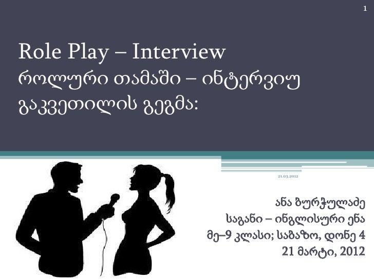 1Role Play – Interviewროლური თამაში – ინტერვიუგაკვეთილის გეგმა:                               21.03.2012                  ...