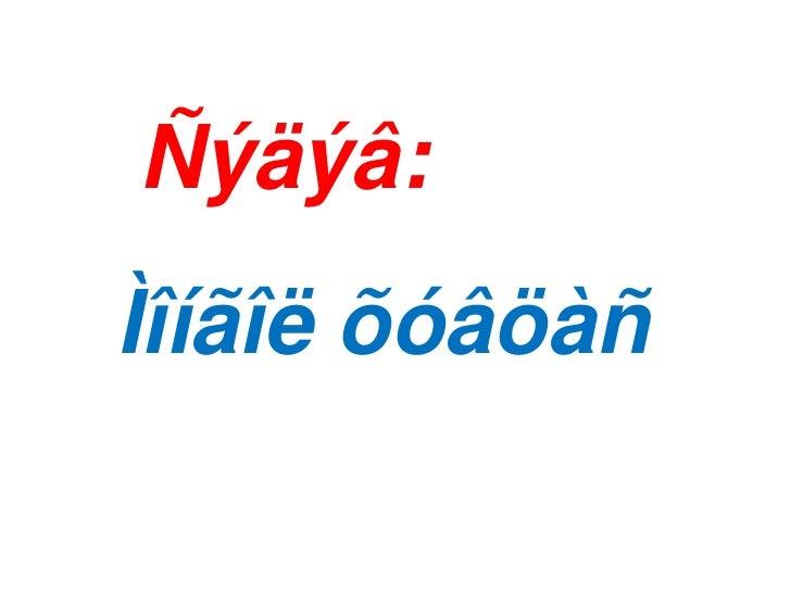 Ñýäýâ:Ìîíãîë õóâöàñ